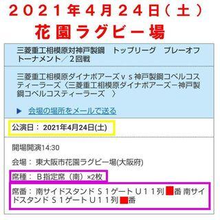 ★4月24日*三菱重工 vs 神戸製鋼 コベルコスティーラーズ★花園 チケット(その他)