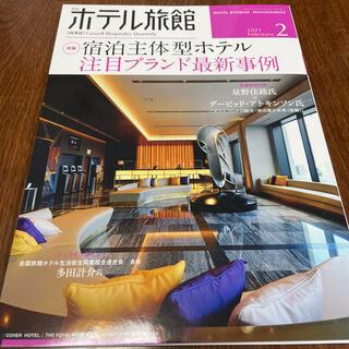 月刊 ホテル旅館 2021年 02月号 抜けあり(ビジネス/経済/投資)