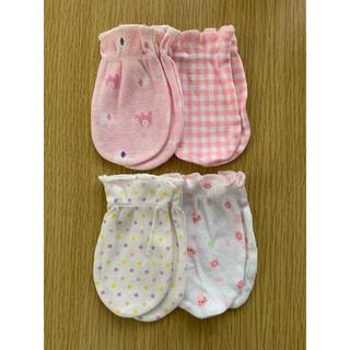 アカチャンホンポ(アカチャンホンポ)の新生児 ミトン未使用4枚セット(手袋)