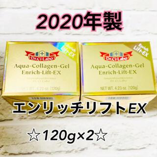 Dr.Ci Labo - 【2020年製】【新品】ドクターシーラボ エンリッチ リフト EX 120g×2