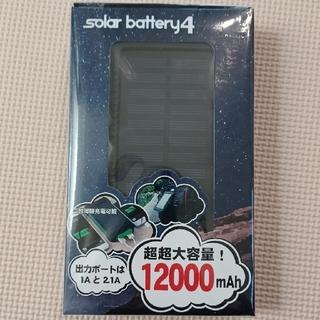 ソーラーチャージャー モバイルバッテリー 12000mAh(バッテリー/充電器)