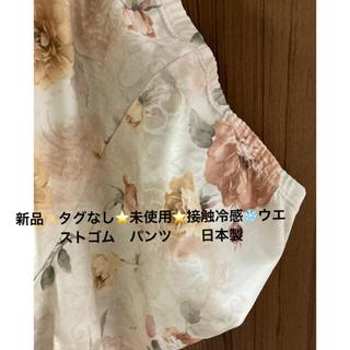 新品✨タグなし⭐️未使用⭐️接触冷感❄️ウエストゴム パンツ  日本製