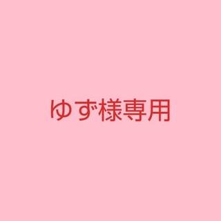 【ゆず様専用】(フェイスクリーム)