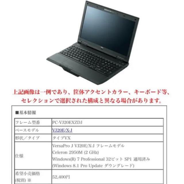 NEC(エヌイーシー)の新品!NECノートパソコン スマホ/家電/カメラのPC/タブレット(ノートPC)の商品写真