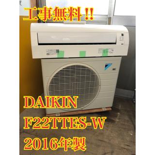 DAIKIN - 【工事無料】DAIKIN 2.2kwエアコン F22TTES-W 2016年製