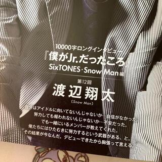 Myojo 2021年6月号★SnowMan 渡辺翔太 10000字インタビュー(音楽/芸能)