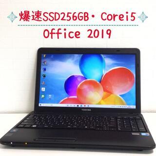 東芝 - 美品♪♪東芝ノートパソコン★爆速SSD・i5・オフィス2019・最新Win10