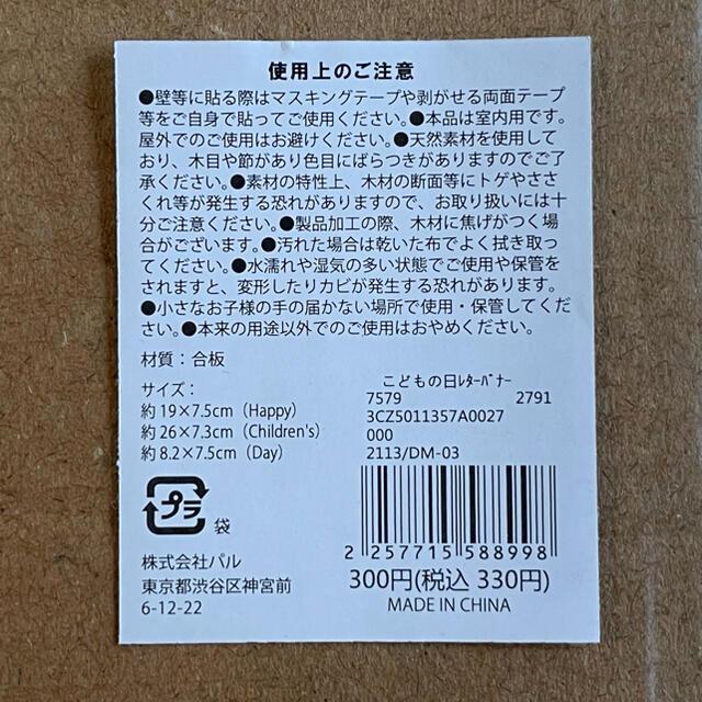 3COINS(スリーコインズ)のスリーコインズ スリコ こどもの日 レターバナー キッズ/ベビー/マタニティのメモリアル/セレモニー用品(その他)の商品写真