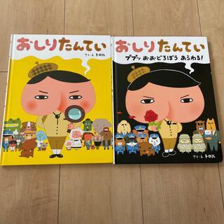 おしりたんてい 2冊(絵本/児童書)