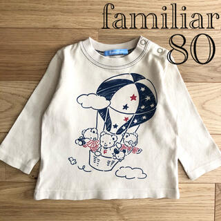 familiar - familiar ファミリア ベージュ 気球 ファミちゃん ロンT 80