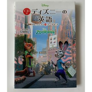 ディズニー(Disney)のCD付 ディズニーの英語[コレクション14 ズートピア] ディズニーの英語(語学/参考書)