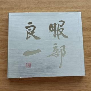 CD  「服部良一~生誕100周年記念トリビュート・アルバム~」 中古美品