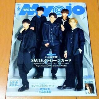 【2冊】Myojo 最新号 6月号 通常版 本体 スマイルメッセージカードなし(アイドルグッズ)