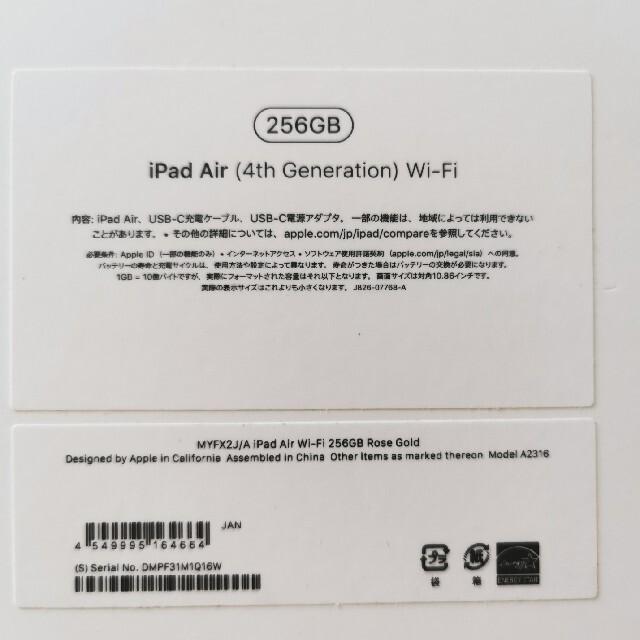 Apple(アップル)のApple iPad Air 256GB Wi-Fiモデル ローズゴールド スマホ/家電/カメラのPC/タブレット(タブレット)の商品写真