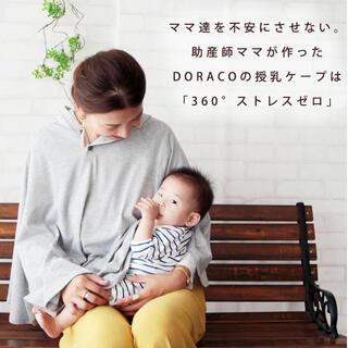 ドラコ 授乳ケープ(その他)