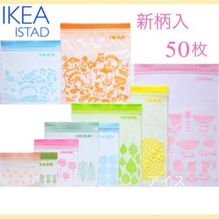IKEA - IKEA イケア ジップロック 50枚  /   ISTAD