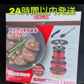 THERMOS - THERMOS サーモス取っ手のとれるフライパン&鍋&炒め鍋 9点セット