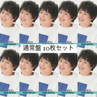 有岡大貴 厚紙 デタカ データカード Myojo smileメッセージカード(アイドルグッズ)