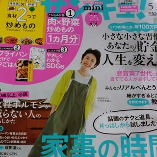 サンキュ2021年5月号(住まい/暮らし/子育て)