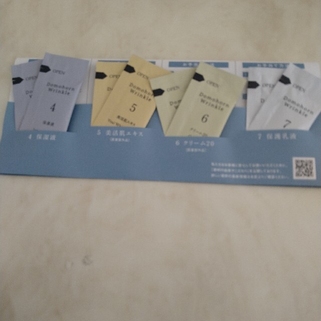 ドモホルンリンクル(ドモホルンリンクル)のドモホルンリンクル 基本4点パウチ×2セット コスメ/美容のキット/セット(サンプル/トライアルキット)の商品写真