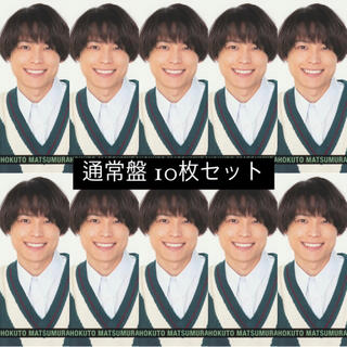 松村北斗 厚紙 デタカ データカード Myojo smileメッセージカード(アイドルグッズ)