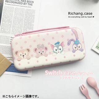 【新品 未使用】Switch case✴︎ ダッフィー&フレンド(横並び)ピンク