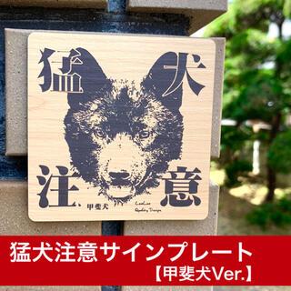 【送料無料】猛犬注意サインプレート(甲斐犬)木目調アクリル(店舗用品)