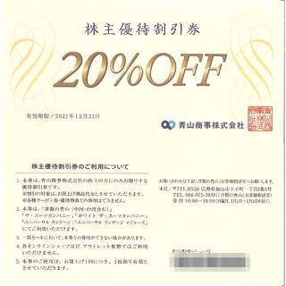 青山商事 株主優待割引券 20%割引券 2枚 有効期限:21.11.30(ショッピング)