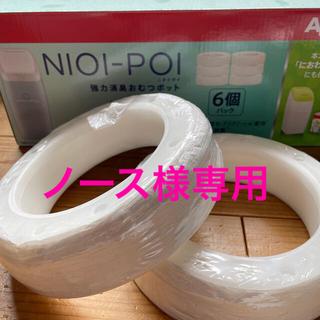 におわなくてポイ カセット(未使用)(紙おむつ用ゴミ箱)