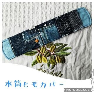 水筒紐 カバー ジーンズ柄 セミロング丈25cm(外出用品)