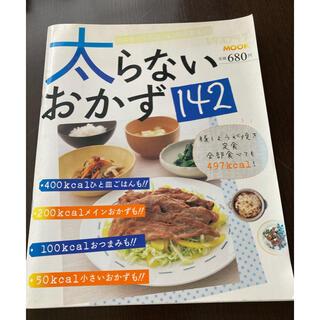 タニタ(TANITA)の料理本 タニタ 太らないおかず142(料理/グルメ)