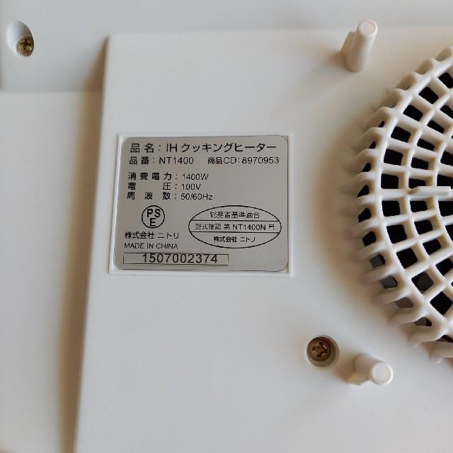 ニトリ(ニトリ)のIHクッキングヒーターニトリ スマホ/家電/カメラの調理家電(IHレンジ)の商品写真