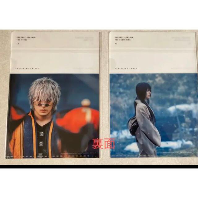 映画るろうに剣心 最終章クリアファイル2枚セット エンタメ/ホビーのアニメグッズ(クリアファイル)の商品写真