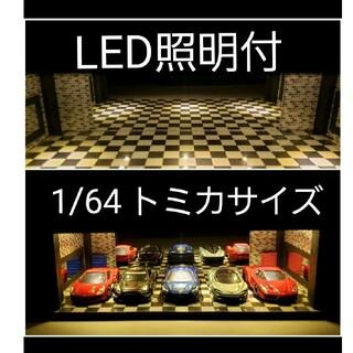 ミニカー ショーケース LED照明付 ショールームタイプ 1/64  S