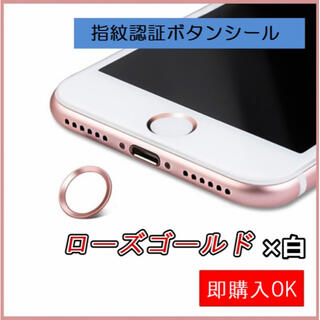 ローズゴールド×白 指紋認証シール ホームボタン シール