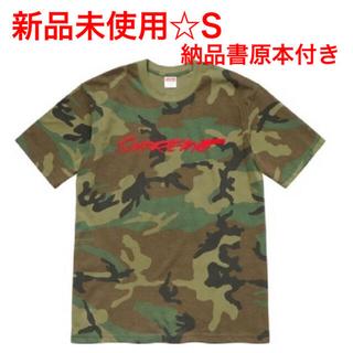シュプリーム(Supreme)の新品未使用☆Supreme  FuturaLogoTee Camo S(Tシャツ/カットソー(半袖/袖なし))