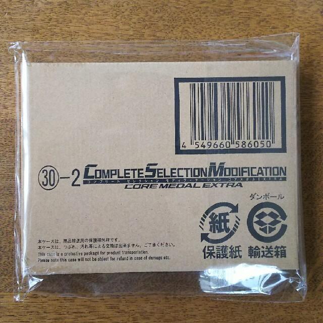 BANDAI(バンダイ)のCSMコアメダルEXTRA 仮面ライダーオーズ エンタメ/ホビーのフィギュア(特撮)の商品写真