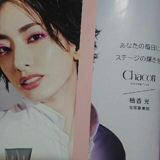 チャコット(CHACOTT)の柚香 光  宝塚歌劇団 切り抜き 美的(舞台/ミュージカル)