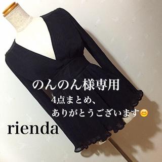 リエンダ(rienda)ののんのん様専用(カットソー(長袖/七分))