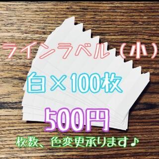 ◎100枚◎(小)  ホワイト ラインラベル 園芸ラベル カラーラベル(その他)