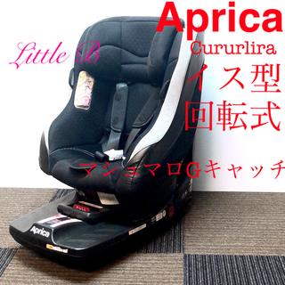 Aprica - アップリカ*ISOFIX*クルリラ*イス型リラックス快適シート*ワンタッチ操作