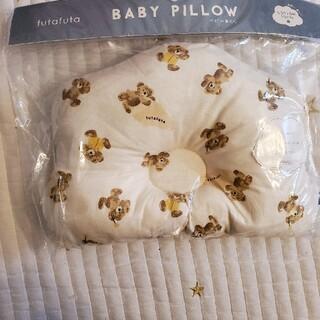 フタフタ クマ 枕