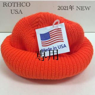 ロスコ(ROTHCO)のロスコ ニット帽 オレンジ ROTHCO knitcap(ニット帽/ビーニー)