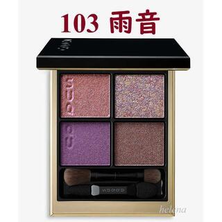 SUQQU - SUQQU 限定 ☆プレサマーコレクション 103 AMAOTO