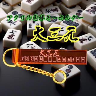 【送料無料】アクリル角棒キーホルダー 大三元 文字透明 麻雀キーホルダー(キーホルダー)