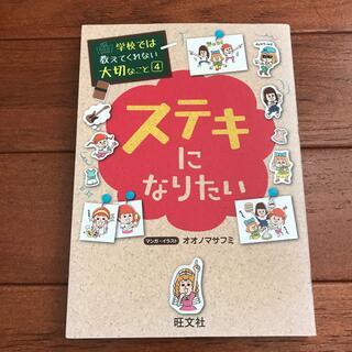 オウブンシャ(旺文社)のアリス様専用⭐︎学校では教えてくれない大切なこと④ステキになりたい(絵本/児童書)