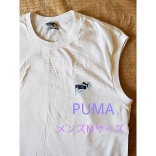 プーマ(PUMA)のPUMA タンクトップ メンズMサイズ(タンクトップ)