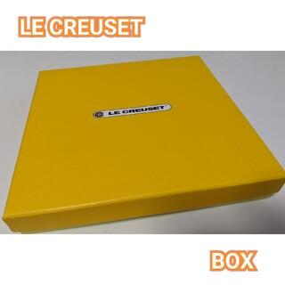 ルクルーゼ(LE CREUSET)のRE CREUSET ルクルーゼ ☆BOX ・箱・ 空箱☆(その他)