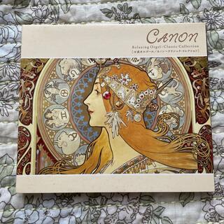 CD カノン~クラシック・コレクション(ヒーリング/ニューエイジ)