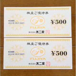 フジヤ(不二家)の不二家 株主優待券 1,000円分(レストラン/食事券)